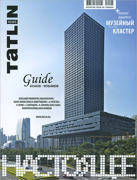 Tatlin News, №5(77)125, 2013 news