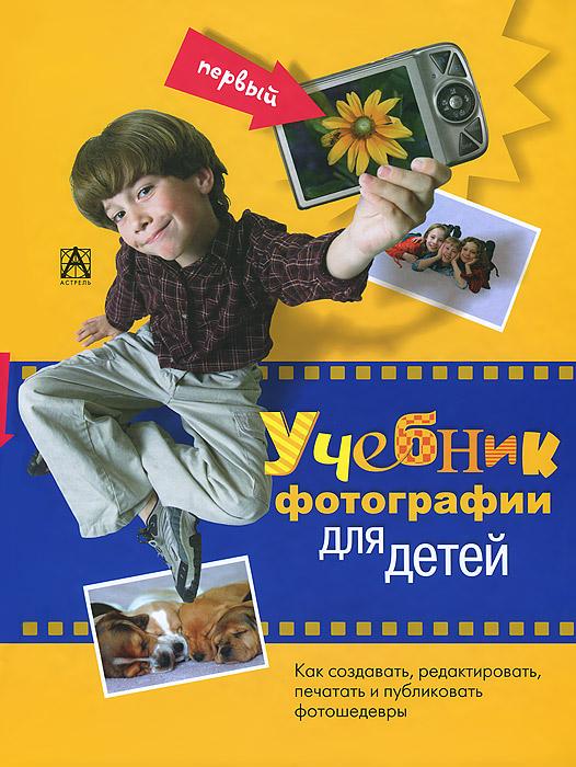 Дженни Биднер Первый учебник фотографии для детей эпилептические приступы у детей как первый симптом опухолей