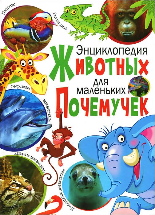 Энциклопедия животных для маленьких почемучек рейд к ред все о животных