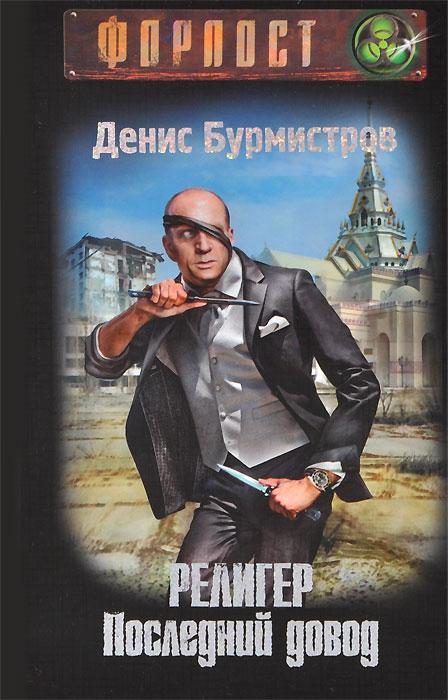 Денис Бурмистров Религер. Последний довод сергей лапшин последний довод побежденных