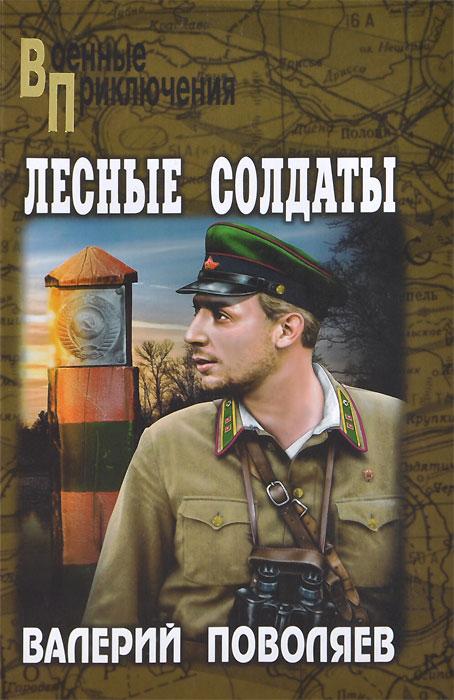 Валерий Поволяев Лесные солдаты
