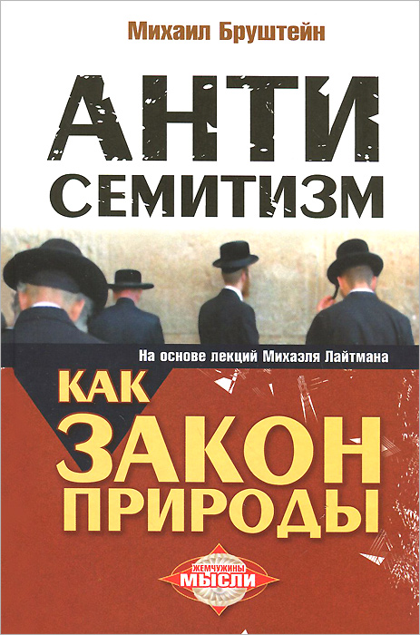 Михаил Бруштейн Антисемитизм как закон природы. На основе лекций Михаэля Лайтмана каббала