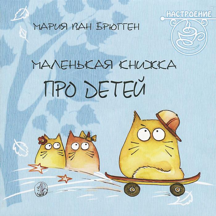 Маленькая книжка про детей