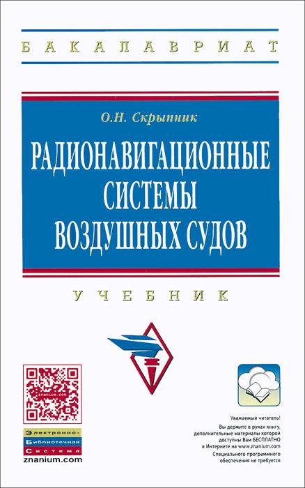 О. Н. Скрыпник Радионавигационные системы воздушных судов. Учебник