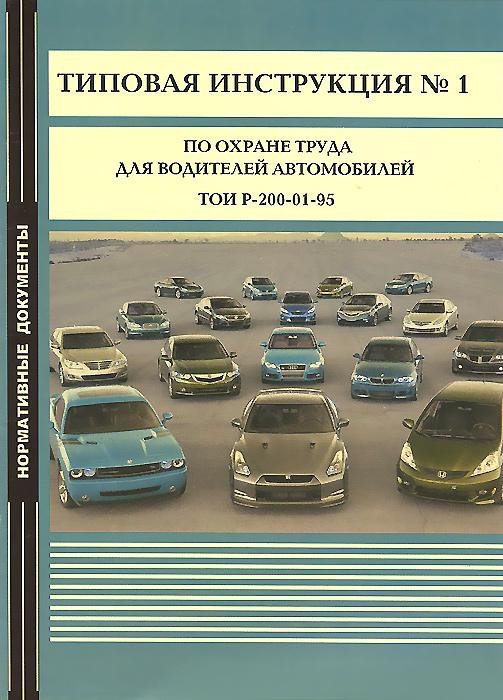 Типовая инструкция №1 по охране труда для водителей автомобилей. ТОИ Р-200-01-95 журнал учета выдачи инструкций по охране труда