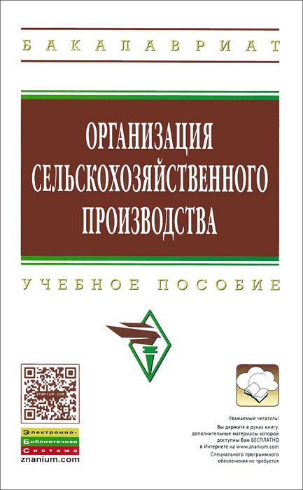 Организация сельскохозяйственного производства. Учебник