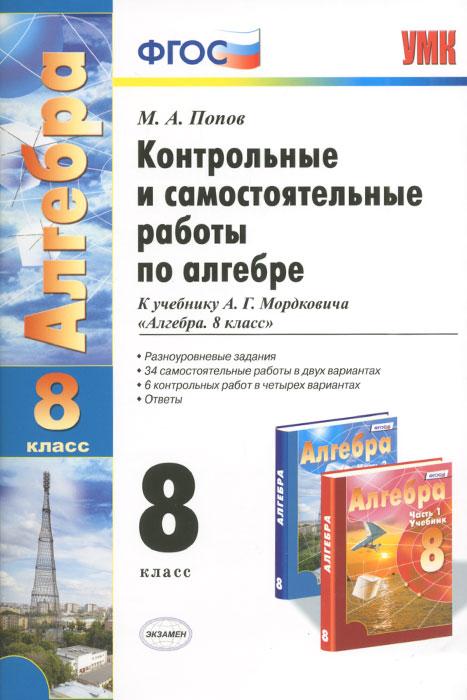 Алгебра. 8 класс. Контрольные и самостоятельные работы. К учебнику А. Г. Мордковича