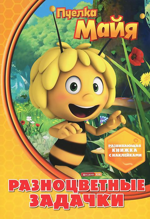 Пчелка Майя. Разноцветные загадки. Развивающая книжка с наклейками белых в играем и фантазируем книжка с наклейками