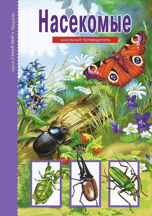 М. Д. Махлин Насекомые журнал насекомые и их знакомые 57