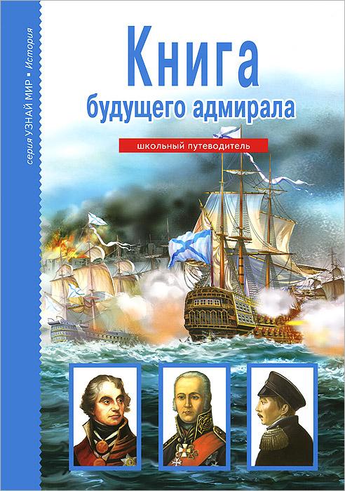 А. М. Кацаф Книга будущего адмирала