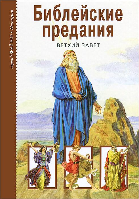 Библейские предания. Ветхий завет р п неттелхорст библейские образы истории из ветхого и нового заветов