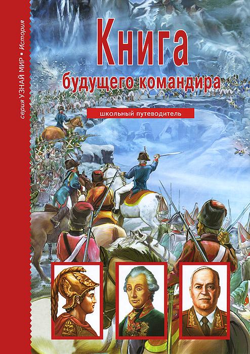 А. М. Кацаф Книга будущего командира