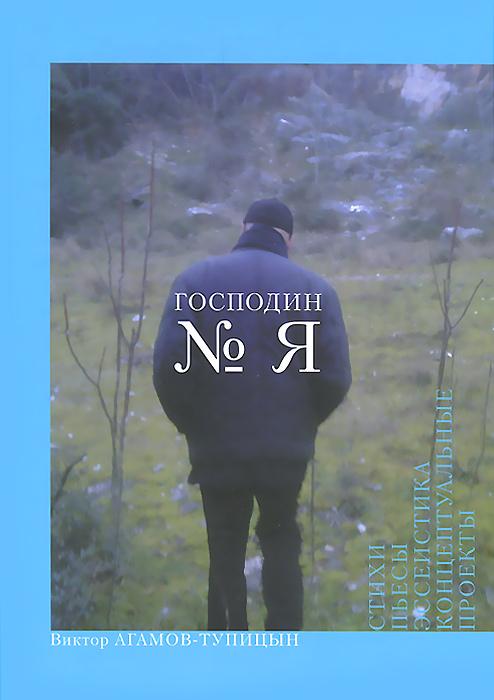 Виктор Агамов-Тупицын Господин № Я аллунан н пратчетт т господин зима