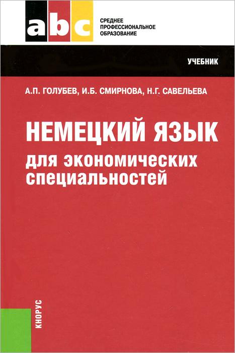 Немецкий язык для экономических специальностей. Учебник