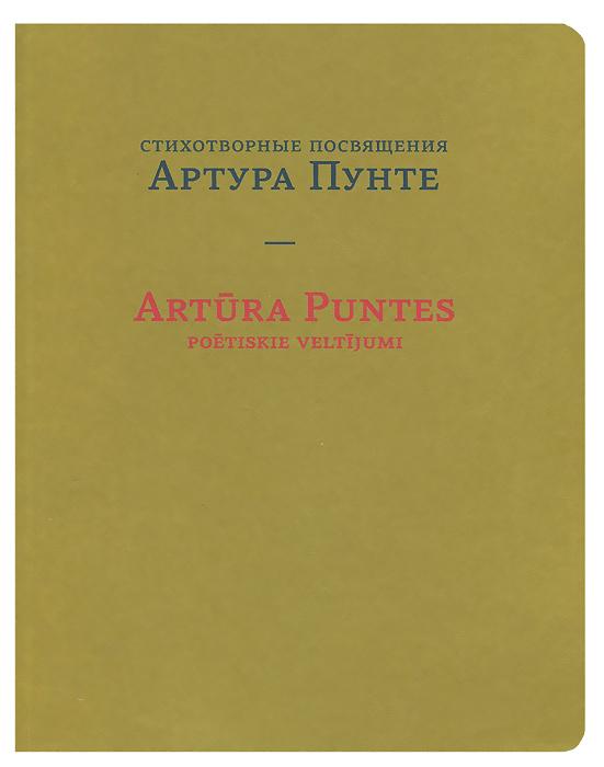 Стихотворные посвящения Артура Пунте. Артур Пунте