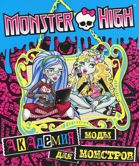 Monster High. Академия моды для монстров. Развивающая книжка с наклейками феникс развивающая книжка с наклейками съедобный несъедобный