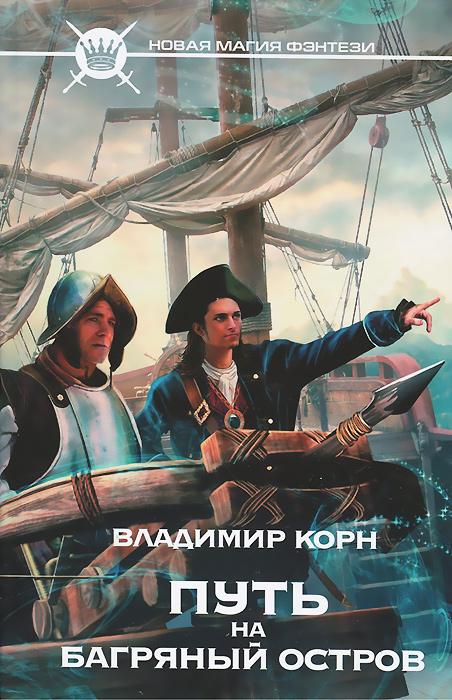 Владимир Корн Путь на Багряный остров остров капитанов книга