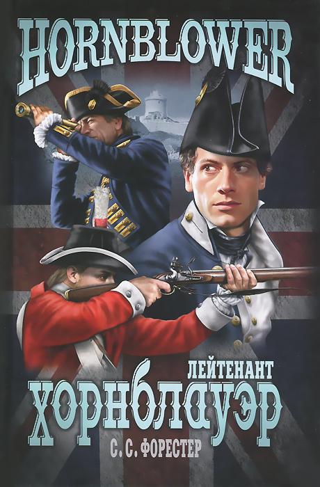 Лейтенант Хорнблауэр. С. С. Форестер