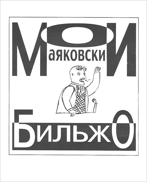 А. Г. Бильжо, В. В. Маяковский Мой Маяковский маяковский в детям