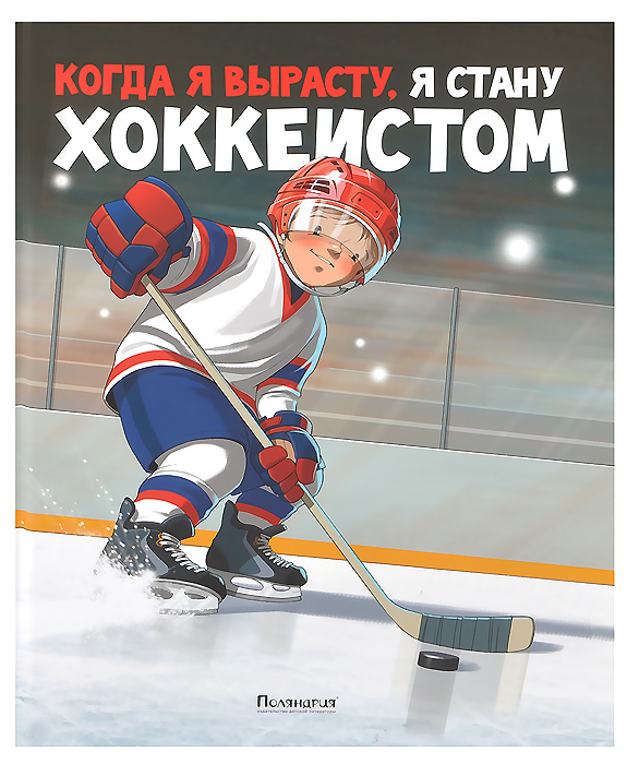 Михаил Санадзе Когда я вырасту, я стану хоккеистом билеты на хоккей авангард онлайн