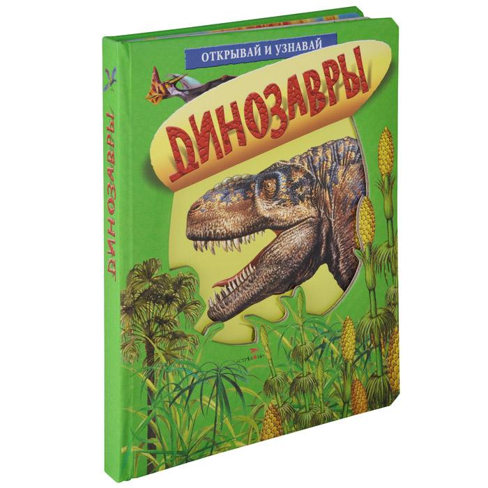 Динозавры литературная москва 100 лет назад