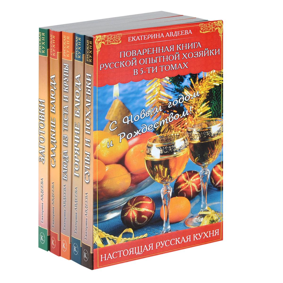 Екатерина Авдеева Поваренная книга русской опытной хозяйки (комплект из 5 книг)