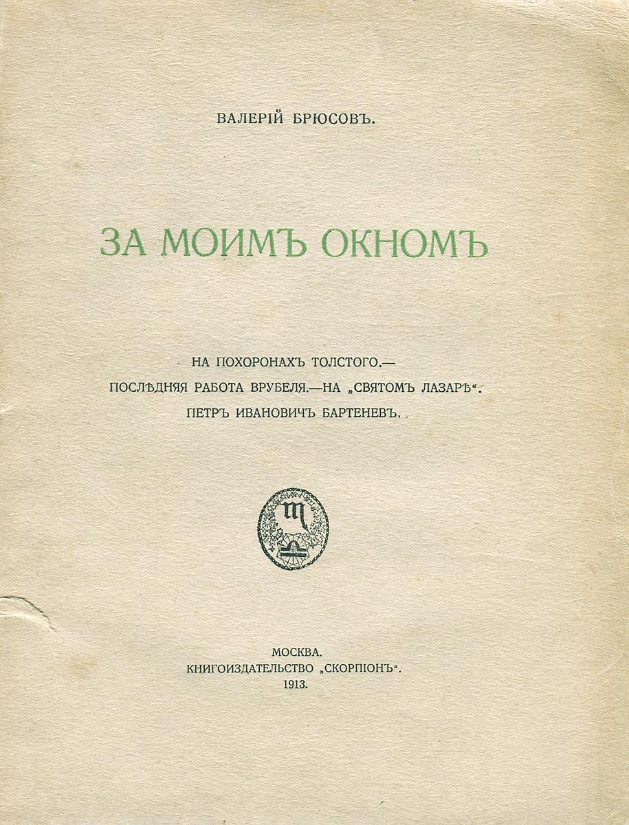 За моим окномZМ5000Москва, 1913 год. В трехцветной шрифтовой издательской обложке. Состояние хорошее.Прижизненное издание. Книга воспоминаний Валерия Брюсова ЗА МОИМ ОКНОМ была выпущена в свет в 1913 году. На отдельном листе перечислены все произведения В.Брюсова, изданные к 1913 году. Последние страницы посвящены каталогам издательств Скорпион, Мусагет, Альцион