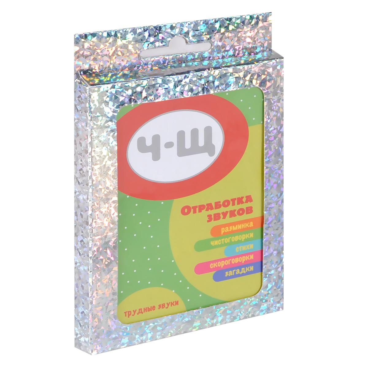 Отработка звуков Ч-Щ. Разминка, чистоговорки, стихи, скороговорки, загадки (набор из 32 карточек) чистоговорки и скороговорки с наклейками