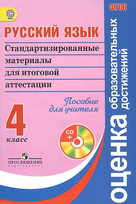 Русский язык. 4 класс. Стандартизированные материалы для итоговой аттестации (+ CD-ROM)