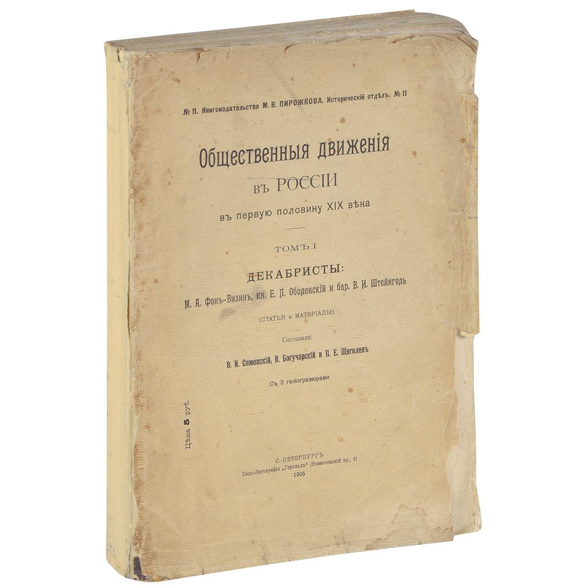 Общественные движения в России в первую половину XIX века. Том 1. Декабристы