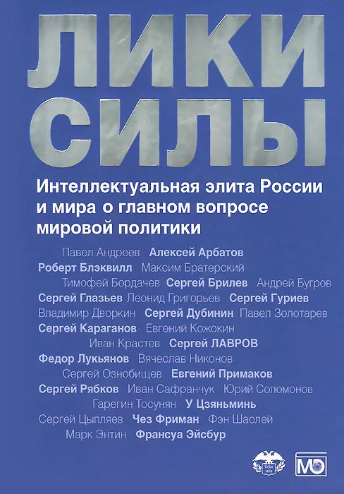 Лики силы. Интеллектуальная элита России и мира о главном вопросе мировой политики книги эксмо украина в глобальной политике