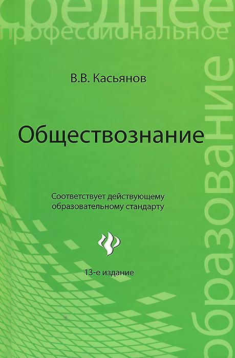 В. В. Касьянов Обществознание. Учебное пособие с и малафеев надежность электроснабжения учебное пособие