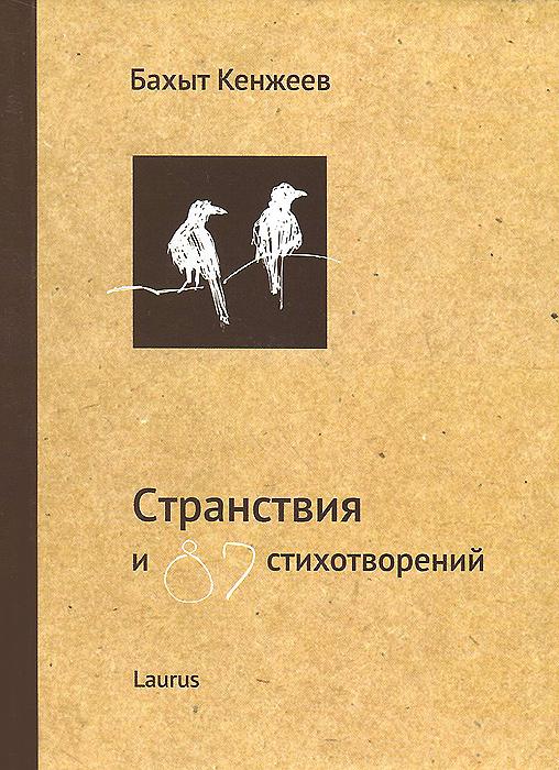 Бахыт Кенжеев Странствия и 87 стихотворений айриян в баку ереван москва транзит стихотворения