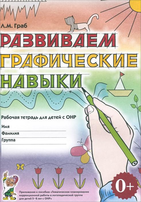 Развиваем графические навыки. Рабочая тетрадь для детей с ОНР