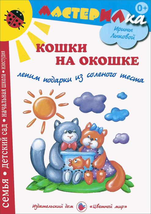Ирина Лыкова Кошки на окошке. Лепим подарки из соленого теста