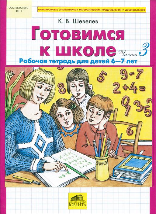 Готовимся к школе. Рабочая тетрадь для детей 6-7 лет. Часть 3