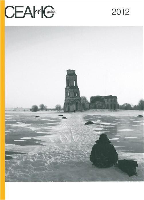 Сеанс guide. Российские фильмы 2012 года полуприцеп маз 975800 3010 2012 г в