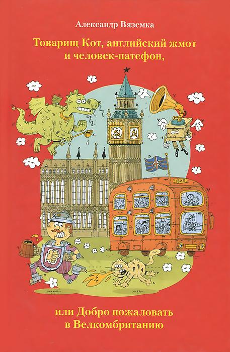 Александр Вяземка Товарищ Кот, английский жмот и человек-патефон, или Добро пожаловать в Велкомбританию фоторамка pioneer цвет красный 21 х 29 7 см 15797