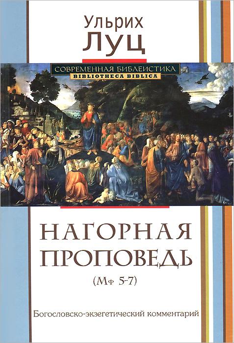 Нагорная проповедь (Мф. 5-7). Богословско-экзегетический комментарий. Ульрих Луц