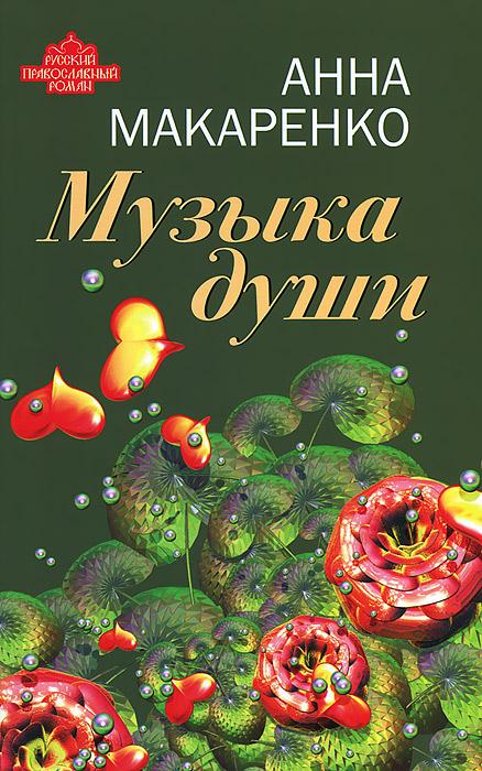 Анна Макаренко Музыка души