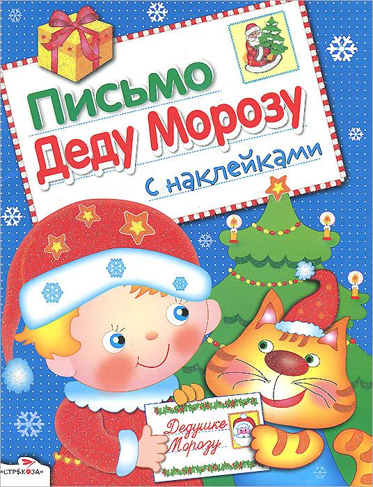 Л. Маврина Письмо Деду Морозу. Выпуск 1 (+ наклейки)