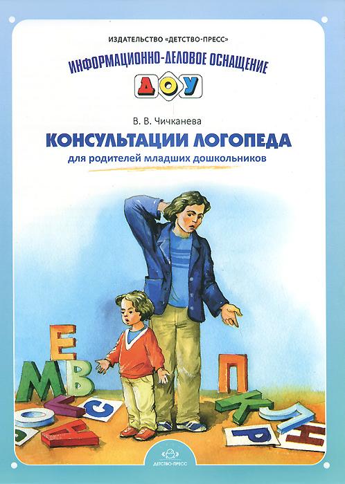 В. В. Чичканева Консультации логопеда для родителей младших дошкольников