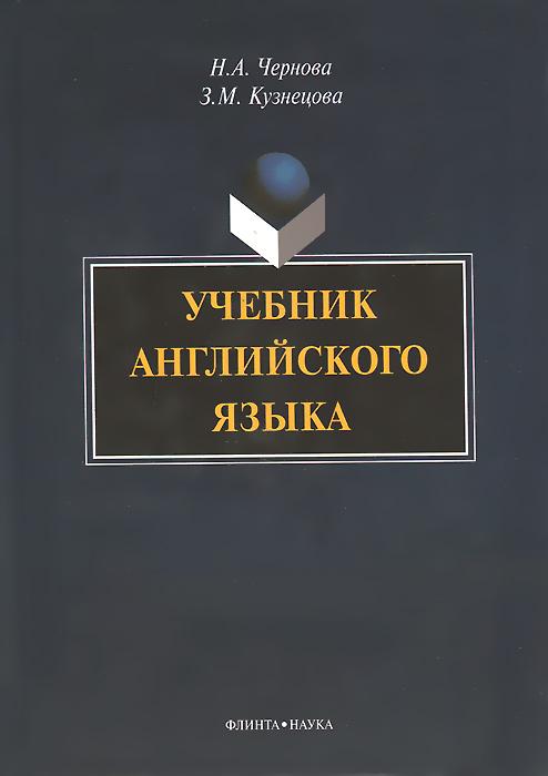 Н. А. Чернова, З. М. Кузнецова Учебник английского языка (+ CD-ROM) деловое общение в китае cd rom