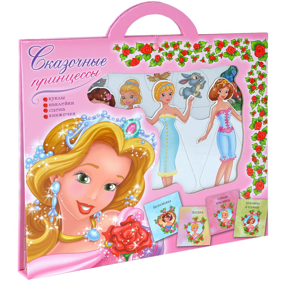 Сказочные принцессы. Чудесный чемоданчик. Набор для творчества красавица и чудовище dvd книга