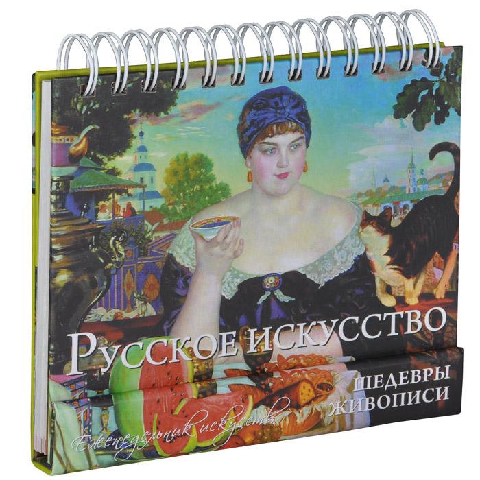 Русское искусство. Шедевры живописи олег ольхов овощи на вашем столе