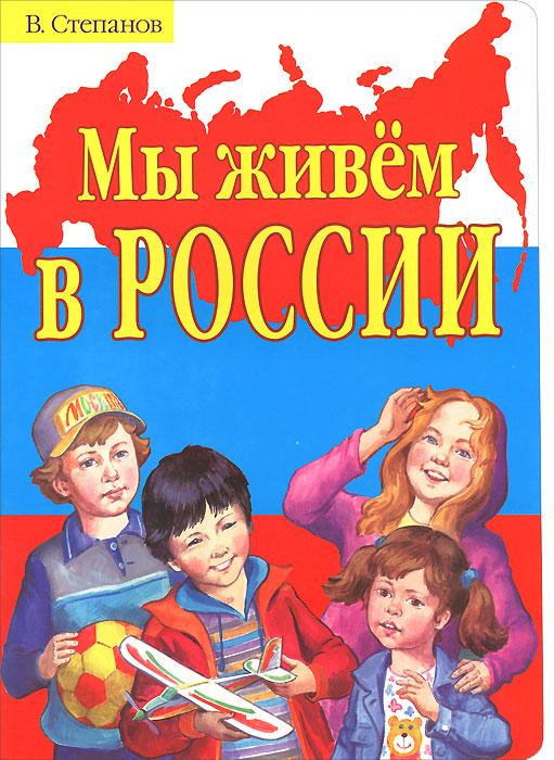 В. Степанов Мы живем в России живем и учимся в россии