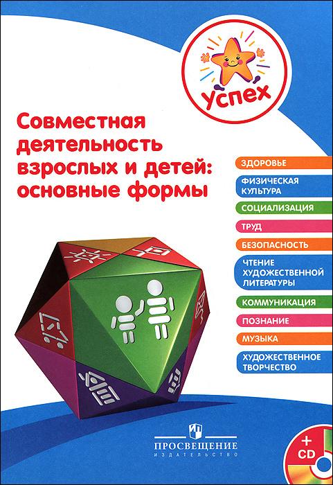 Совместная деятельность взрослых и детей. Основные формы. Пособие для педагогов (+ CD-ROM)