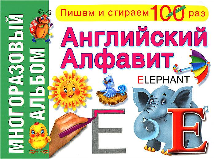 Английский алфавит. Многоразовый альбом