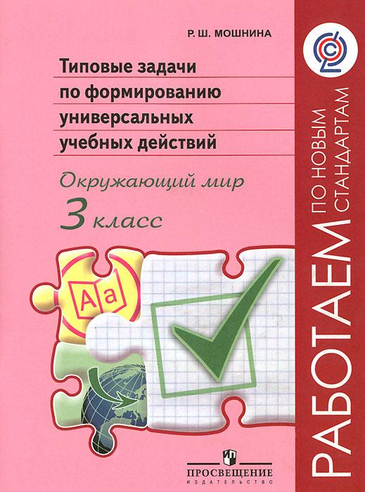Р. Ш. Мошнина Типовые задачи по формированию универсальных учебных действий. Окружающий мир. 3 класс