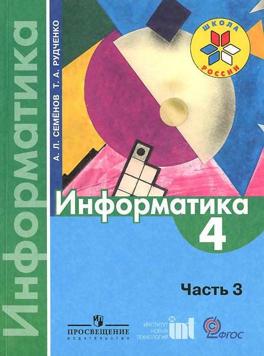 А. Л. Семенов, Т. А. Руденко Информатика. 4 класс. Учебник. В 3 частях. Часть 3 информатика 4 класс